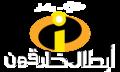disney the incredibles logo ديزني شعار فيلم أبطال خارقون - the-incredibles photo