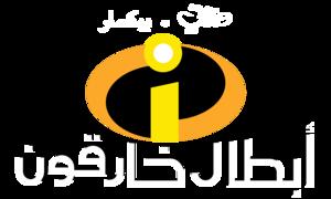 disney the incredibles logo ديزني شعار فيلم أبطال خارقون