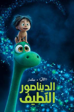 the good dinosaur الديناصور اللطيف ديزني
