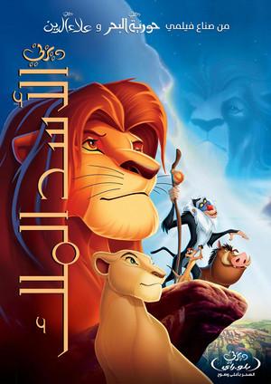 the lion king poster بوستر فيلم الأسد الملك