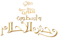 tinker glocke and the legend of the neverbeast تنة ورنة وأسطورة وحش الأحلام