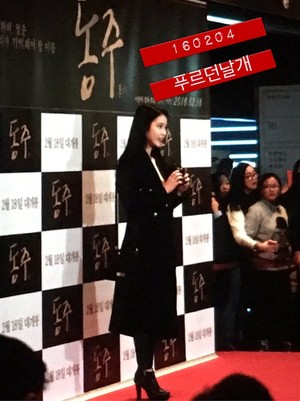 160204 IU attended the VIP premiere movie 'DongJu'