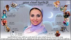 Asmaa Samir Ebrahim أسماء سمير ديزني العربية