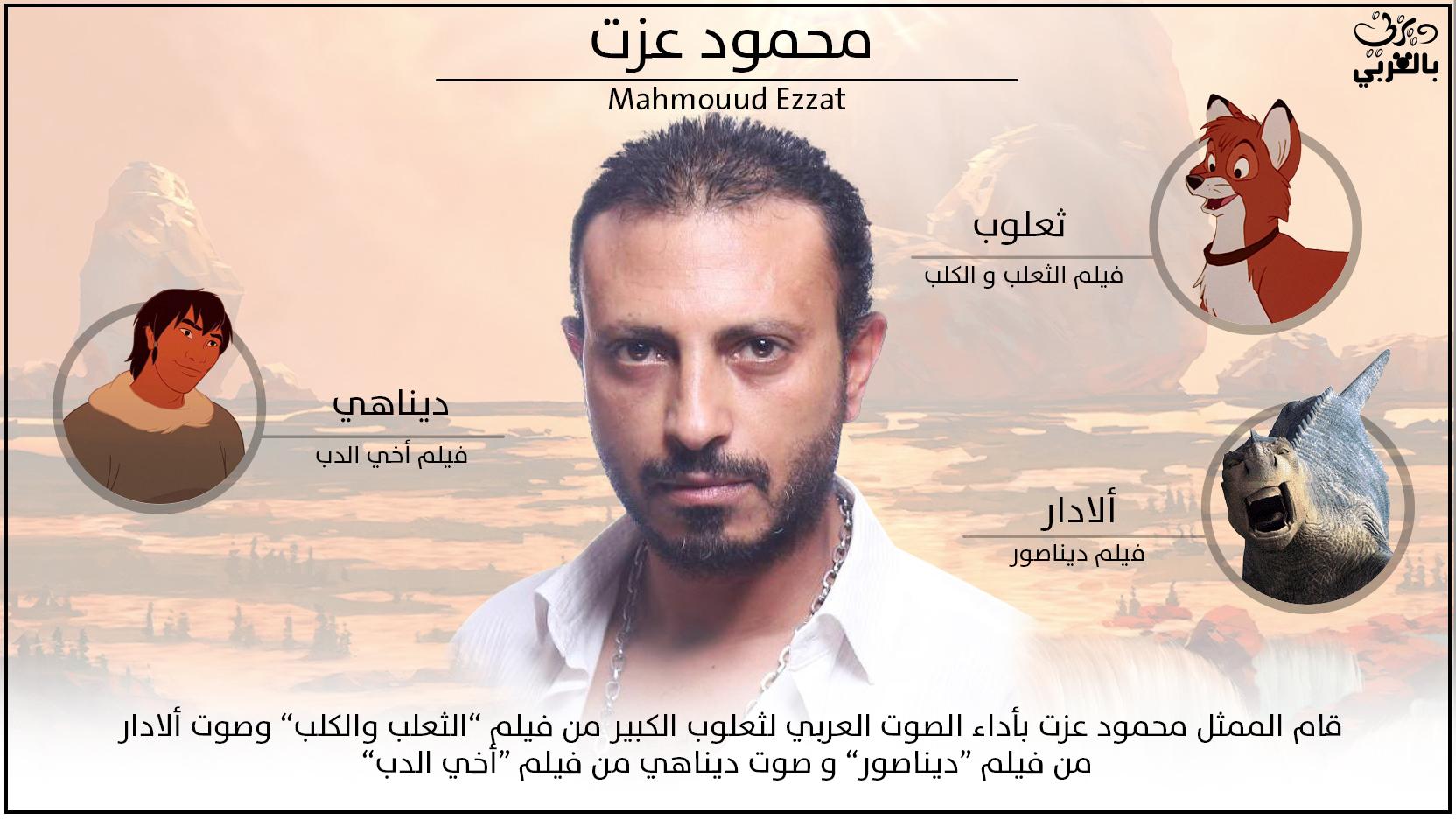 Mahmouud Ezzat محمود عزت ديزني بالعربي