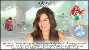 Rula Zaki رولا زكي ديزني بالعربي