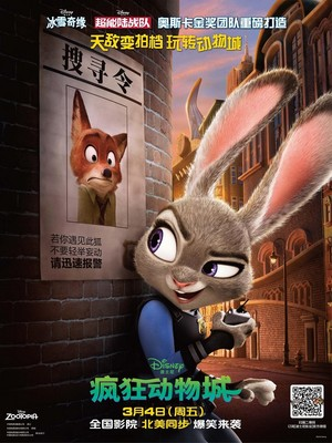 Zootopia Chinese Poster
