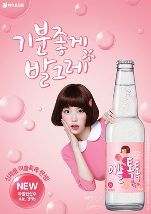 IU‬ in new 하이트진로 Chamisul Ad for Isul Tok Tok (peach drink)
