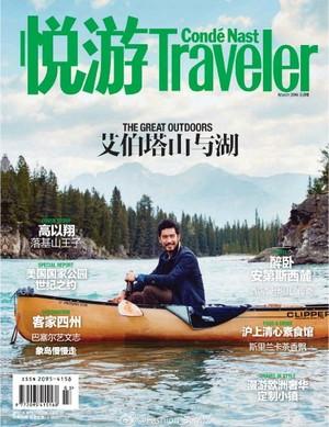 Traveler Magazine