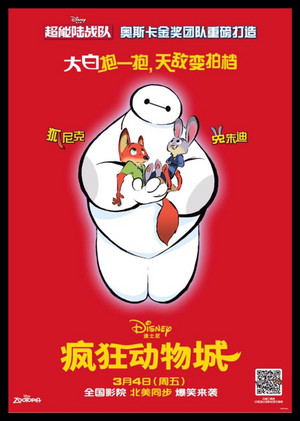 Zootopia Baymax mash up poster