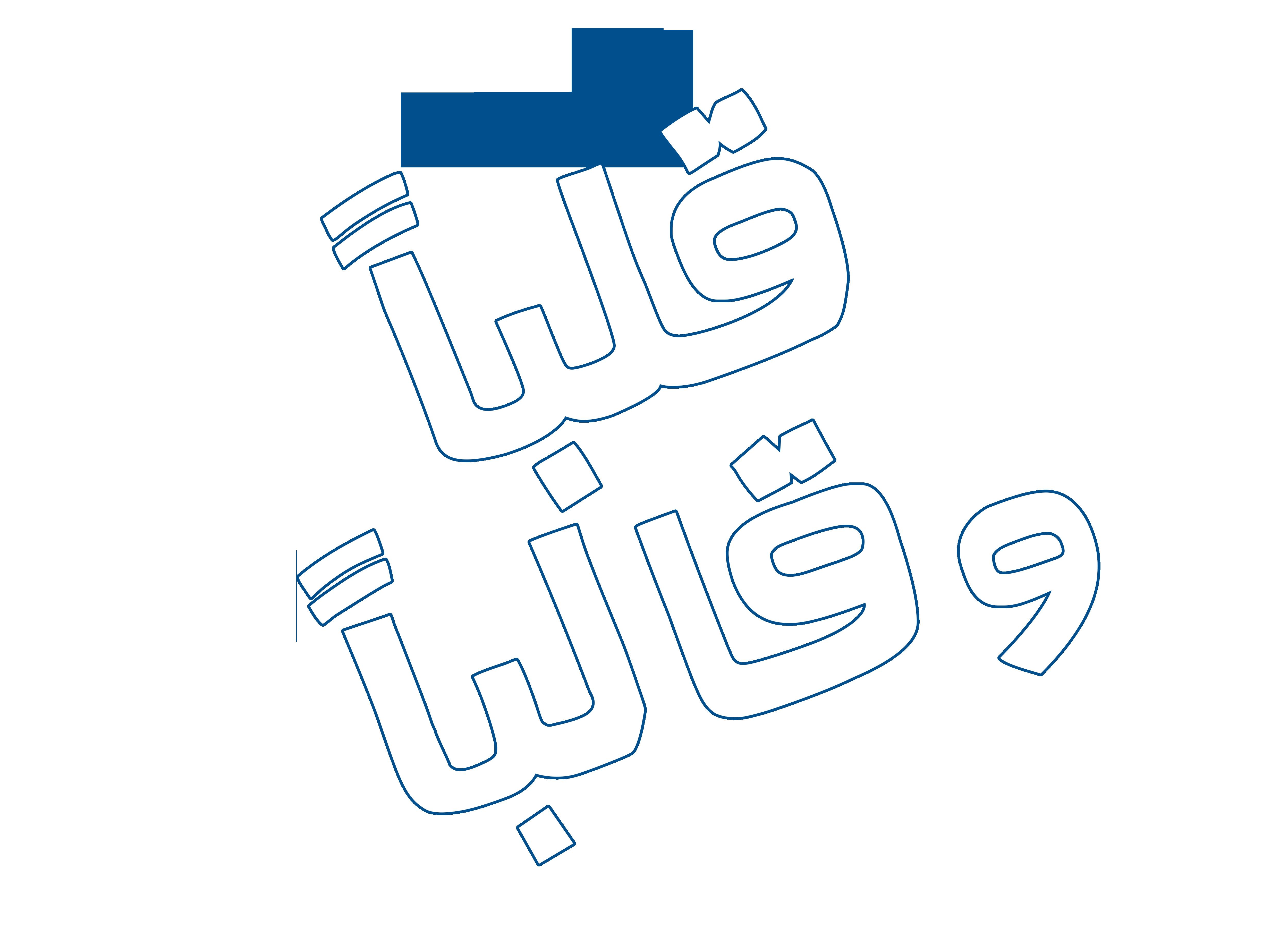 disney�pixar logos inside out arabic version �������������