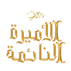 Walt ডিজনি Logos - Sleeping Beauty (Arabic Version)