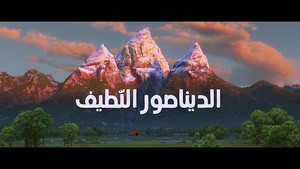 Disney•Pixar Screencaps - The Good Dinosaur titel Card (Arabic Version)