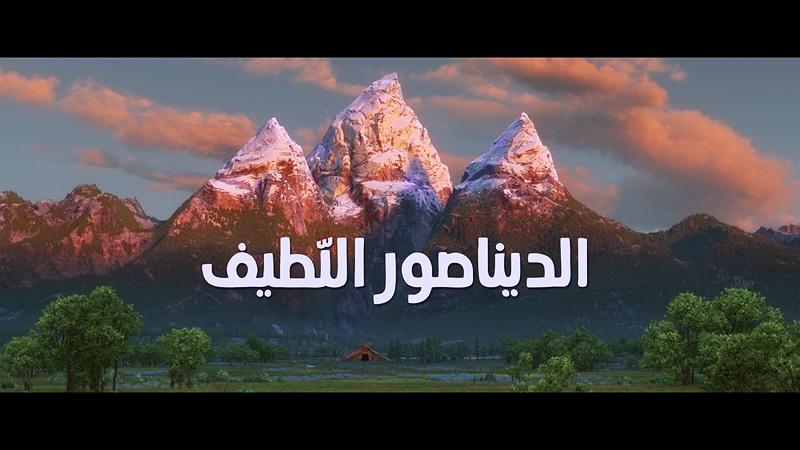 Disney•Pixar Screencaps - The Good Dinosaur Title Card (Arabic Version)