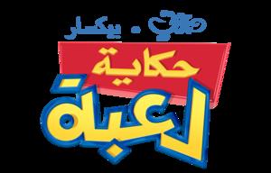 toy story logo حكاية لعبة