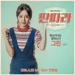 'Ddanddara' reveals retro vintage posters of Hyeri, Ji Sung, L.Joe, Minhyuk and Chae Jung Ahn