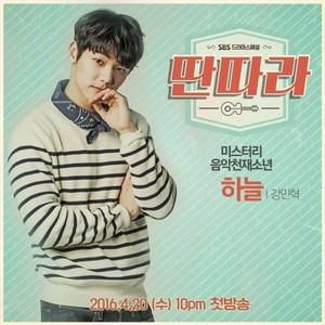 'Ddanddara' reveals retro vintage posters of Hyeri, Ji Sung, L.Joe, Minhyuk and Chae Jung Ahn