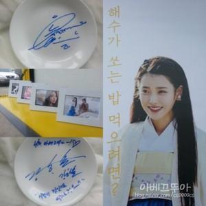 IU and Kang Haneul's autographs