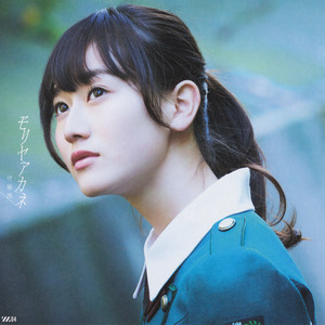 Moriya Akane  - Silent Majority