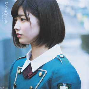 Watanabe Risa  - Silent Majority