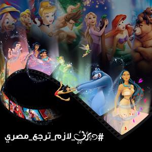 ديزني لازم ترجع مصري