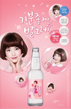 160321 IU in new Chamisul Ad for Isul Tok Tok (peach drink)