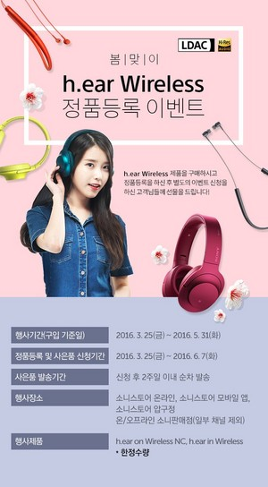 160327 IU for Sony Mobile Site Update