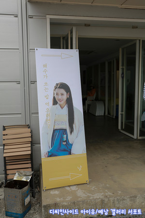 160330 Scarlet Heart Ryeo Fan Support photo by 리얼좋아