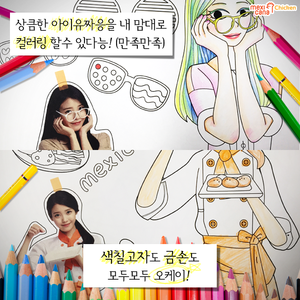 160405 IU for Mexicana Chicken Coloring Book FB Update
