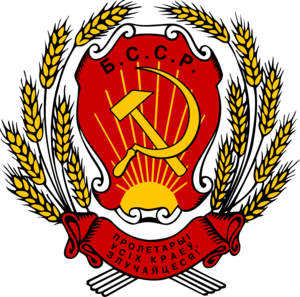 Belarus SSR mantel Of Arms 1919