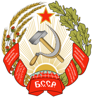 Belarus SSR mantel Of Arms 1927