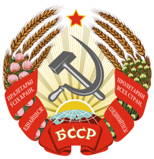 Belarus SSR mantel Of Arms 1938 1949