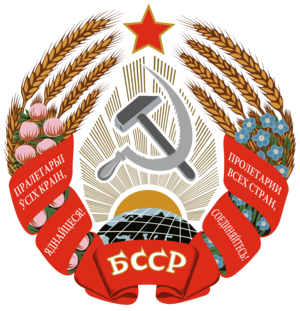 Belarus SSR mantel Of Arms 1950 1980