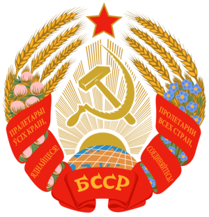 Belarus SSR mantel Of Arms 1981 1991