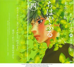 Chihayafuru komik jepang Cover