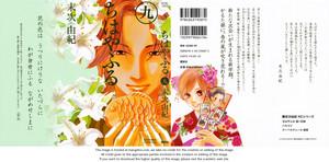 Chihayafuru Манга Cover