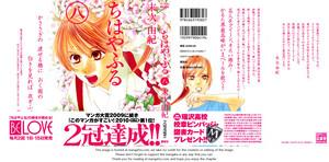 Chihayafuru मांगा Cover