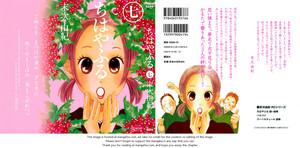 Chihayafuru manga Cover