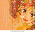 Chihayafuru manga Cover - manga wallpaper