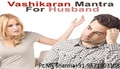Husband Wife RelationShip Problem Solution baba ji 91-9571503108 - love photo