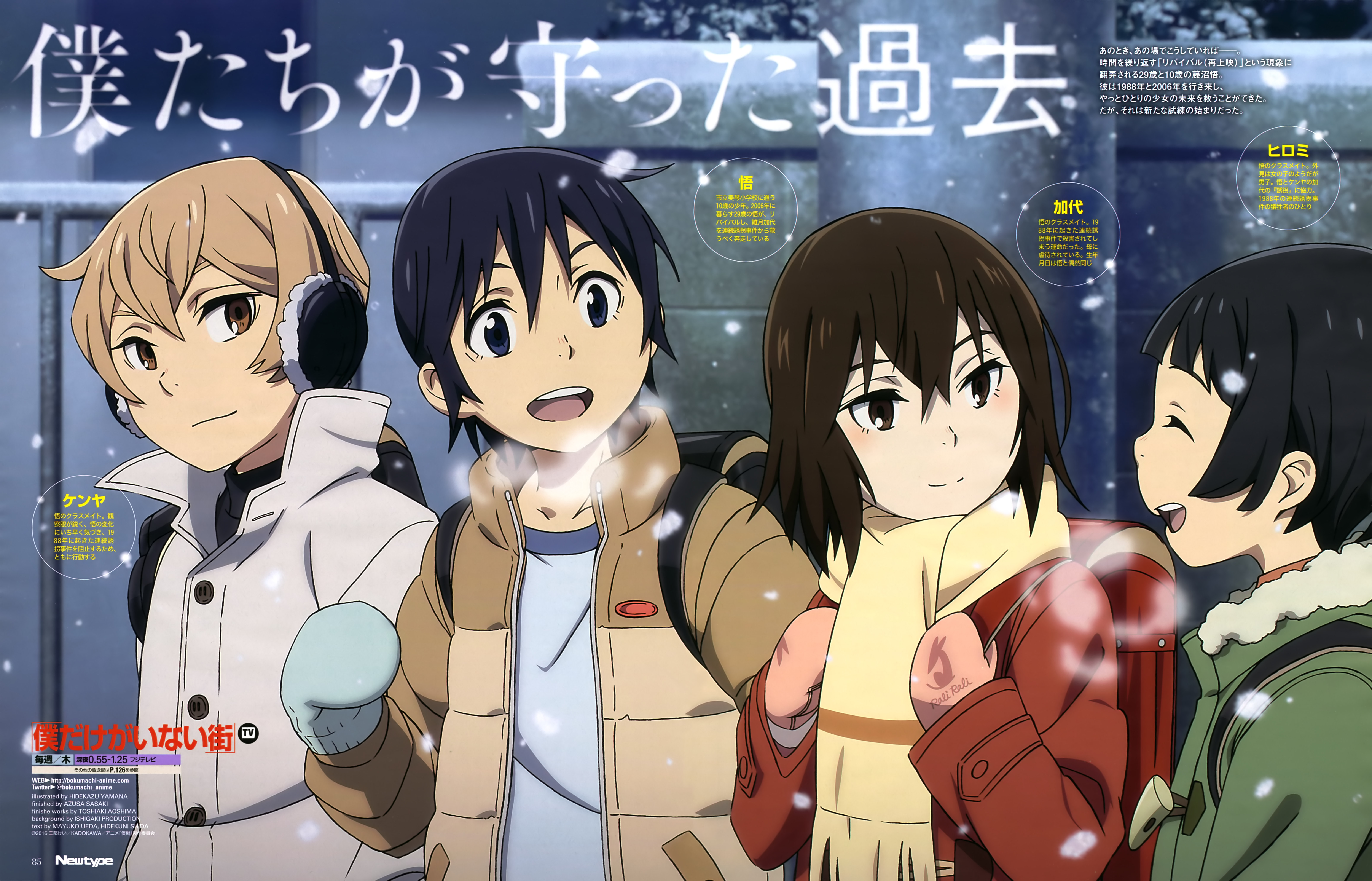 Boku Dake Ga Inai Machi ERASED Fondo De Pantalla Containing Anime Entitled Kenya