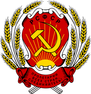 Russia SFSR mantel Of Arms 1920 1978