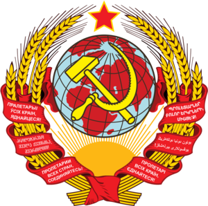 Soviet Union mantel Of Arms 1923 1936