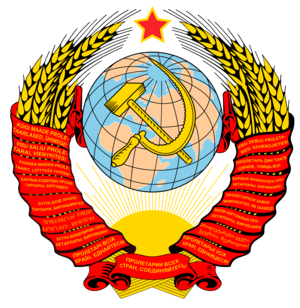Soviet Union mantel Of Arms 1946 1956