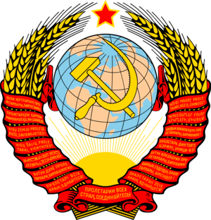 Soviet Union mantel Of Arms 1956 1991