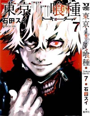 Tokyo Ghoul Volume 7