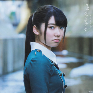 Yonetani Nanami - Silent Majority