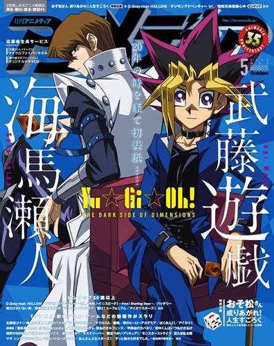 Yu-Gi-Oh 壁纸 containing 日本动漫 called Yu-Gi-Oh! The Dark Side of Dimensions
