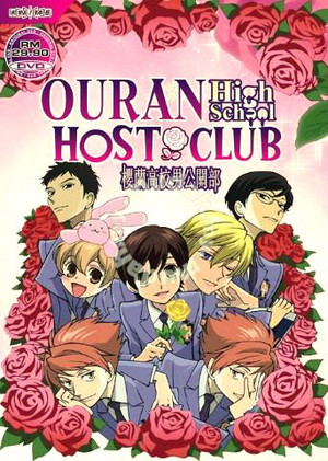 ouran highschool club cover image