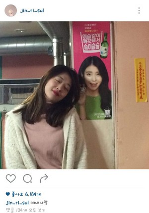 [TRANS] 160420 Sulli posts photos with IU chamisul poster
