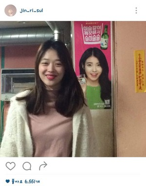 [TRANS] 160420 Sulli posts fotos with iu chamisul poster